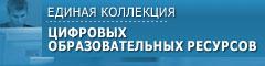 http://www.school-collection.edu.ru/